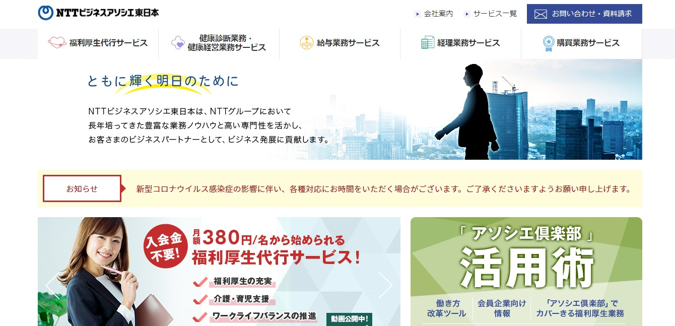 NTTビジネスアソシエ東日本の評判・口コミ