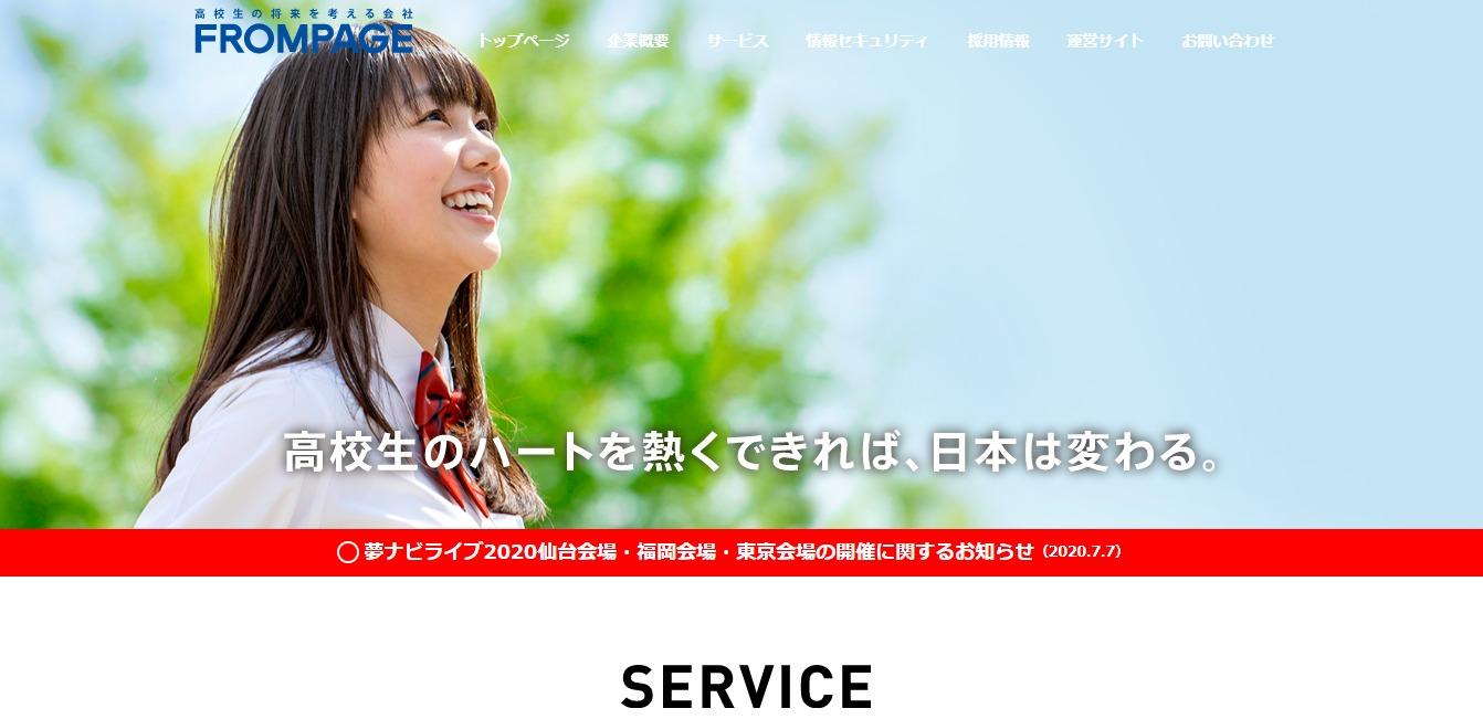 フロムページの評判・口コミ