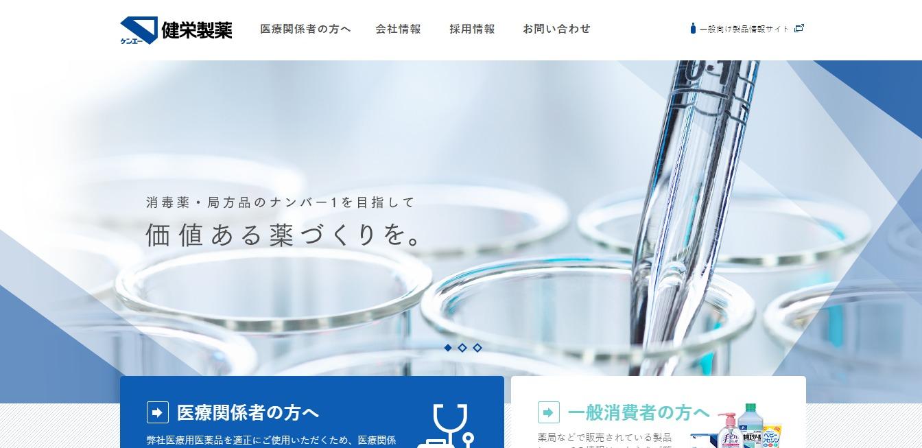 健栄製薬の評判・口コミ