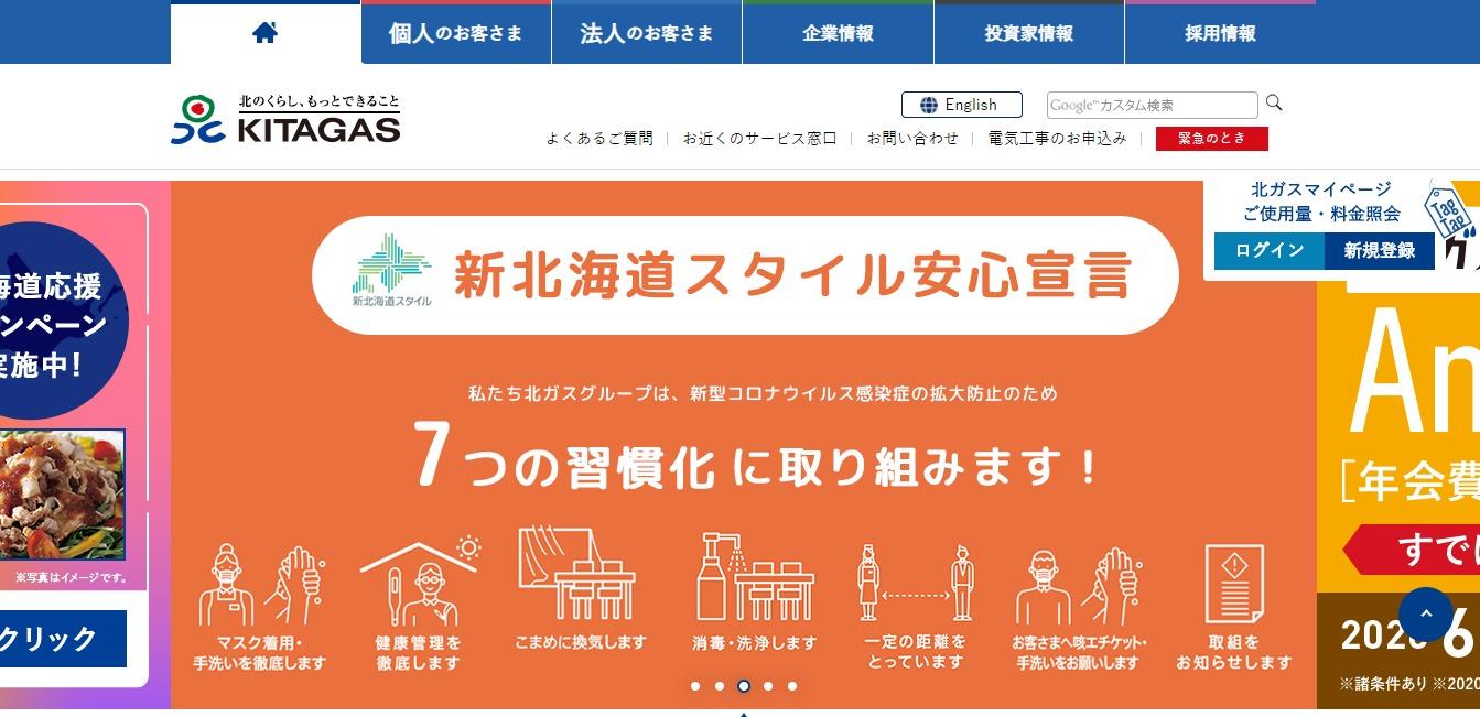 北海道ガスの評判・口コミ