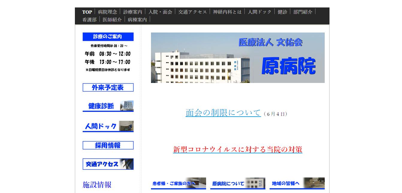 医療法人文佑会 原病院の評判・口コミ