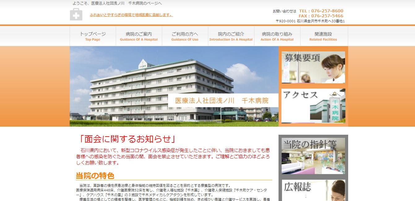 千木病院の評判・口コミ
