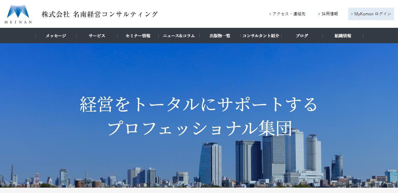 名南経営コンサルティングの評判・口コミ
