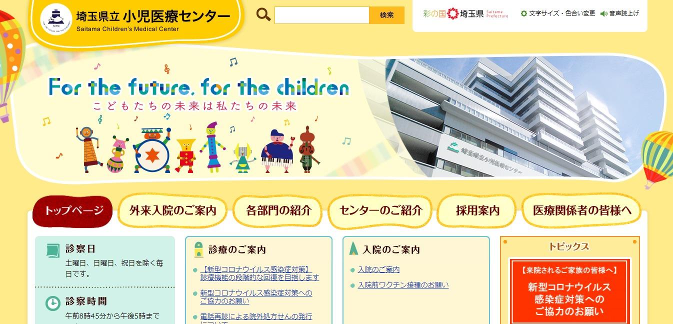 埼玉県立小児医療センターの評判・口コミ