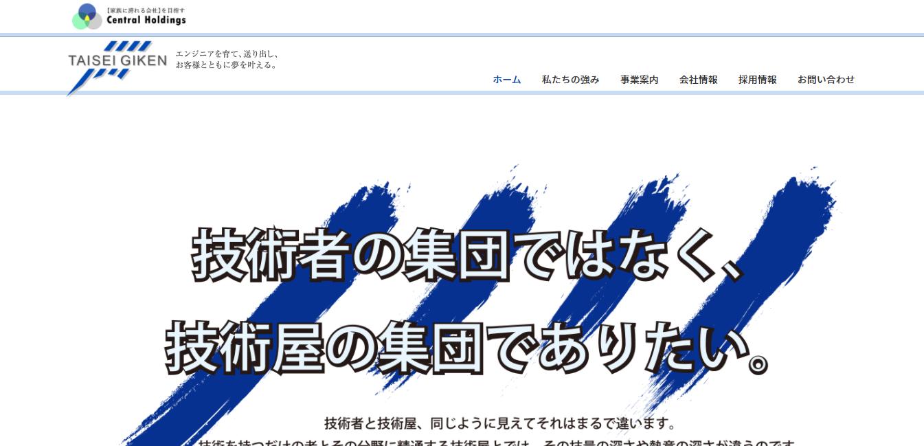 大成技研の評判・口コミ
