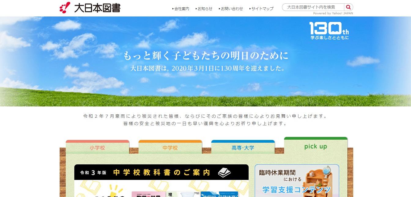大日本図書の評判・口コミ