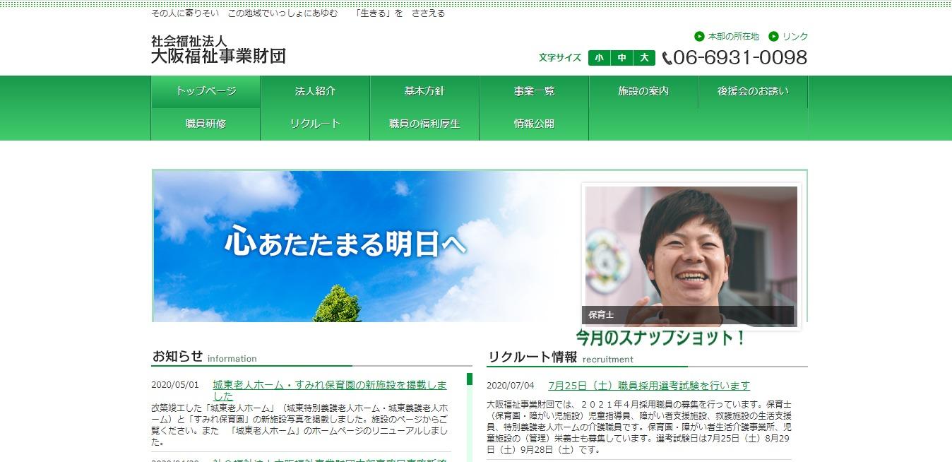 大阪福祉事業財団の評判・口コミ