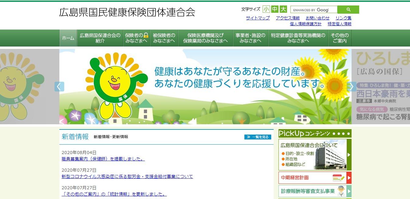 広島県国民健康保険団体連合会の評判・口コミ