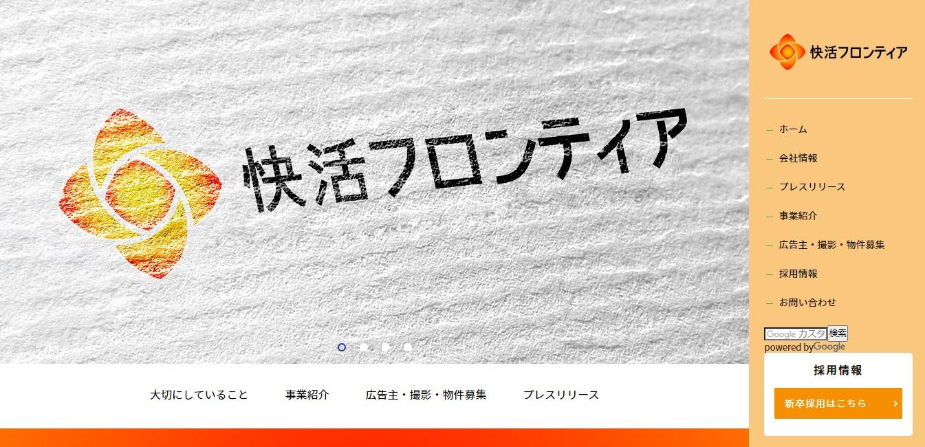 快活フロンティアの評判・口コミ