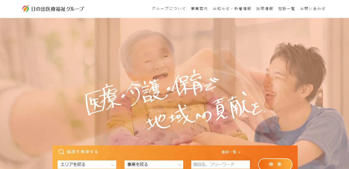 日の出医療福祉グループの評判・口コミ