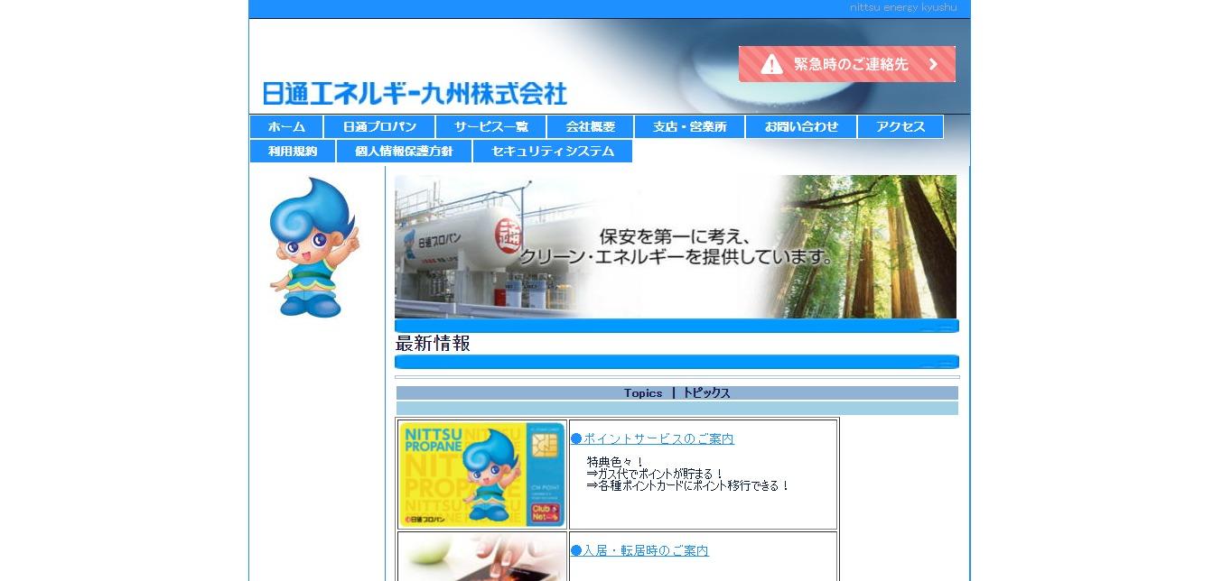 日通エネルギー九州の評判・口コミ