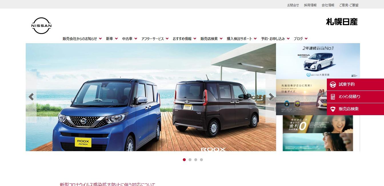 札幌日産自動車の評判・口コミ