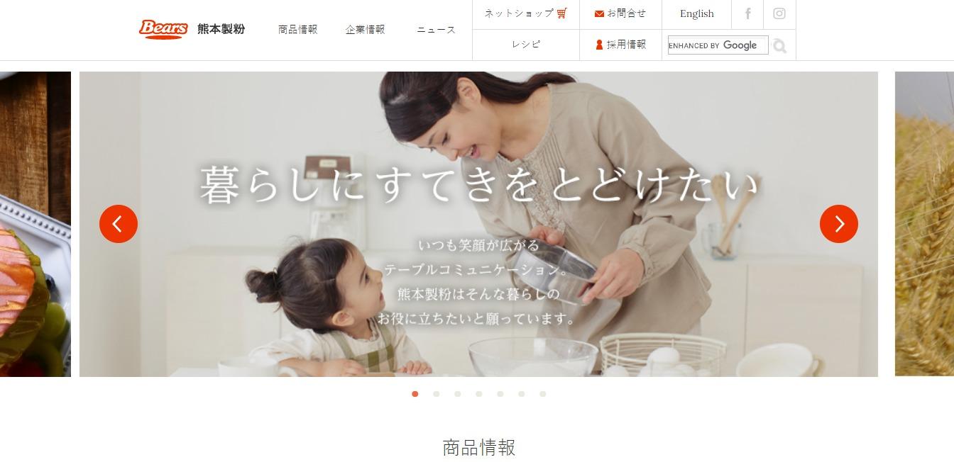 熊本製粉の評判・口コミ