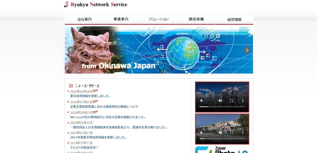 琉球ネットワークサービスの評判・口コミ
