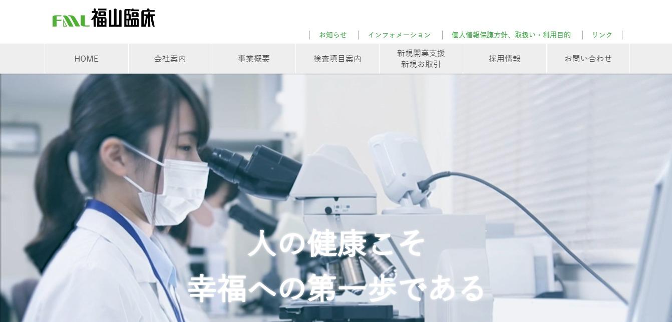 福山臨床検査センターの評判・口コミ