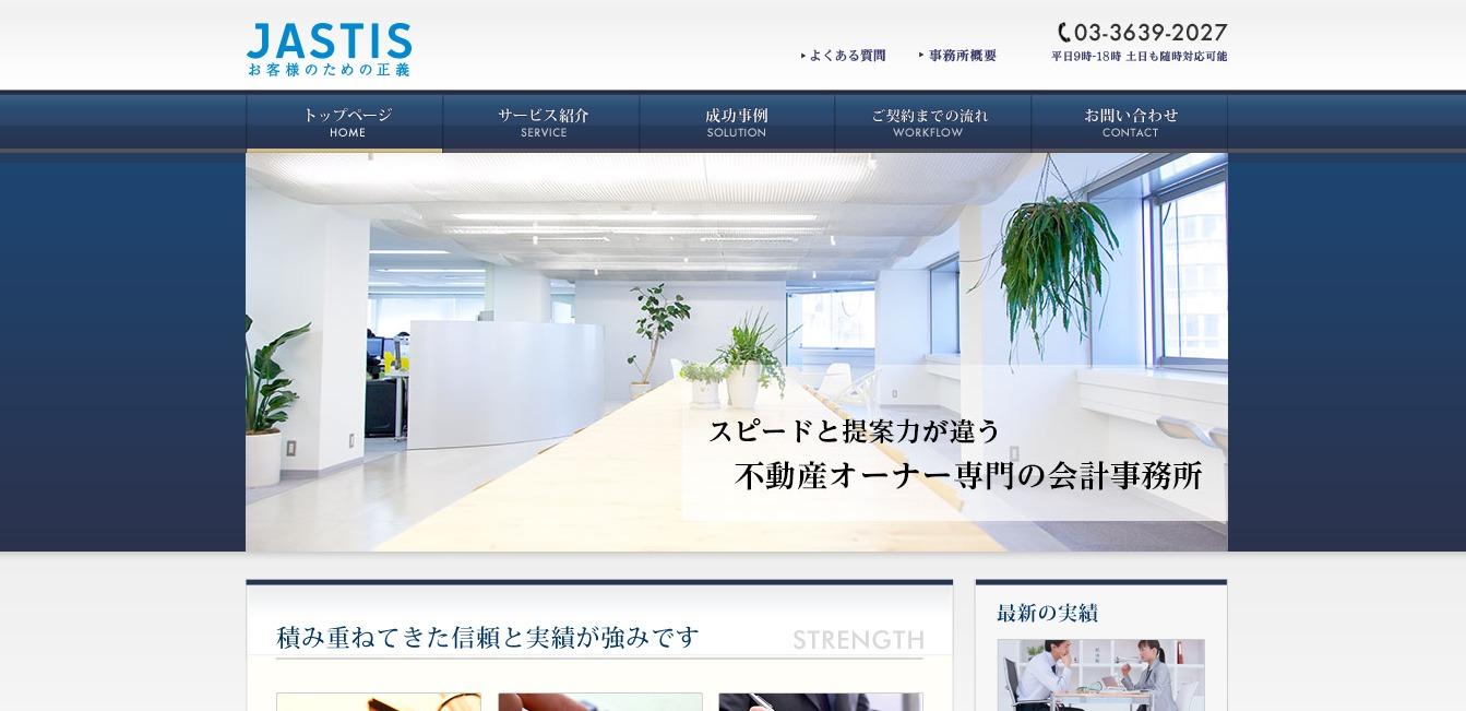 税理士法人ジャスティス会計事務所の評判・口コミ
