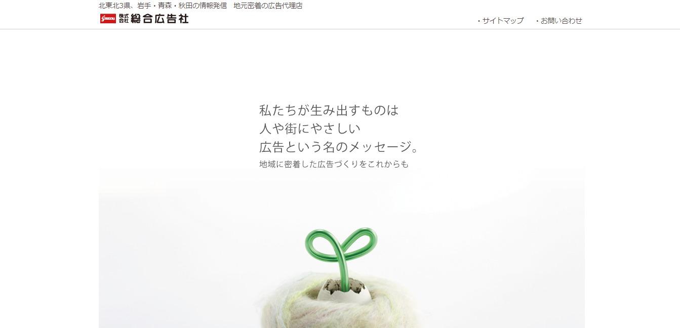 総合広告社の評判・口コミ