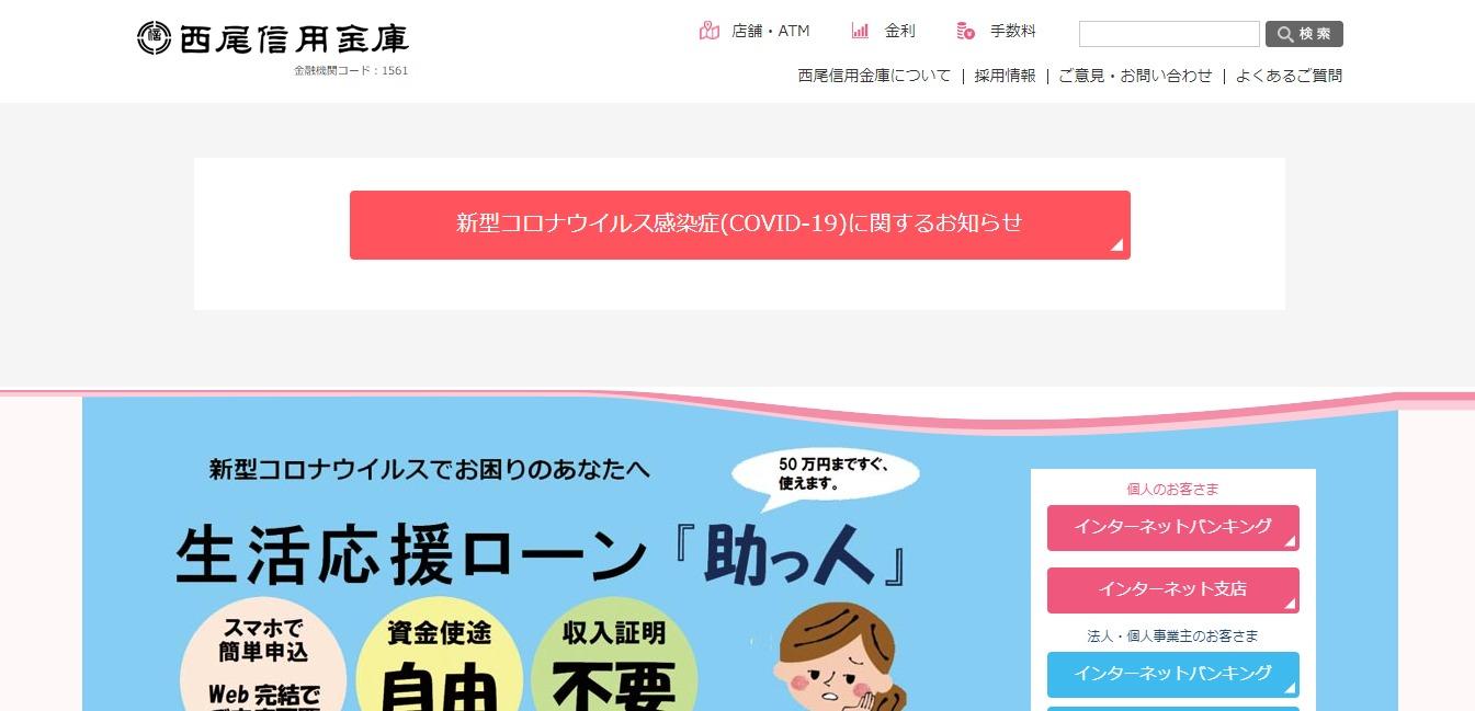 西尾信用金庫の評判・口コミ