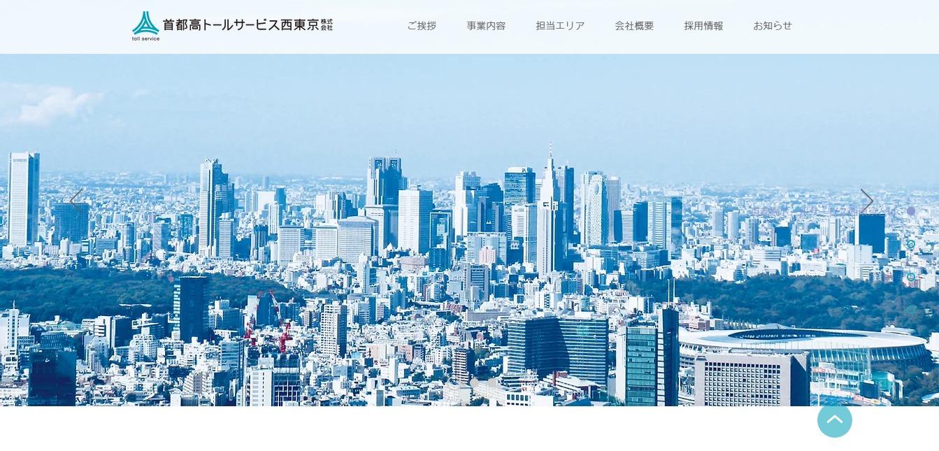 首都高トールサービス西東京の評判・口コミ