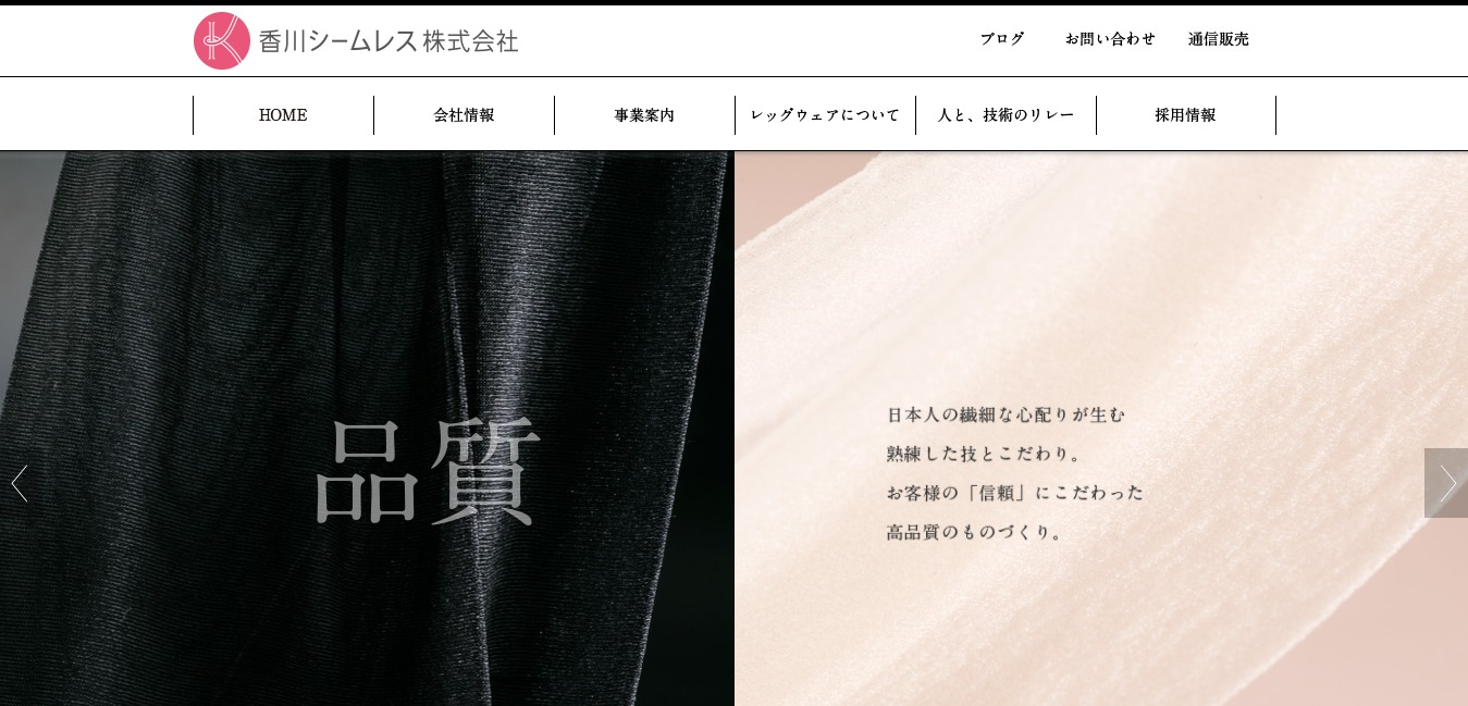 香川シームレスの評判・口コミ