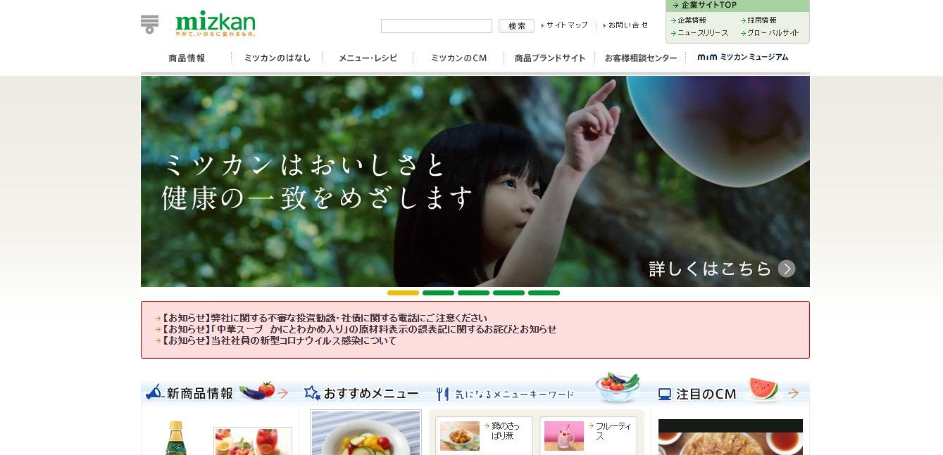 Mizkanの評判・口コミ