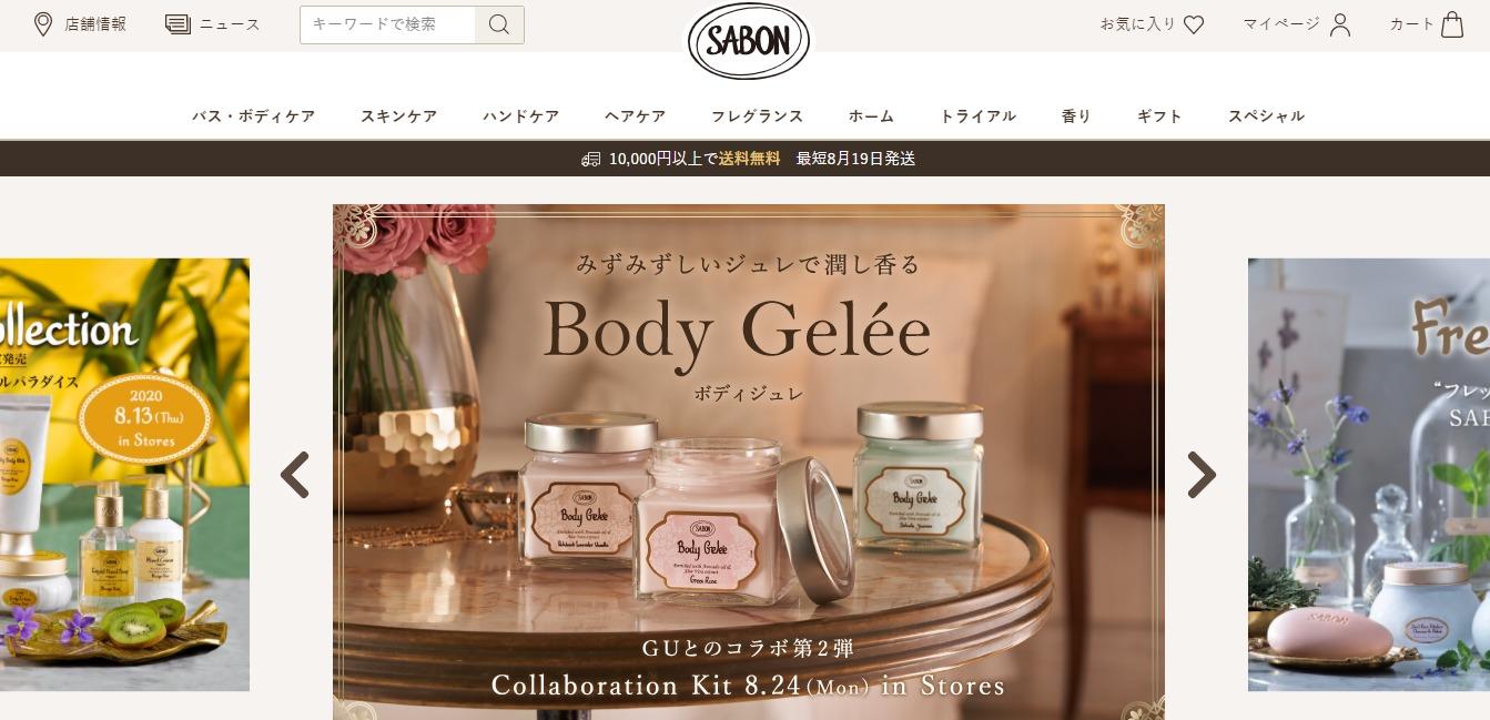 SABON Japan (サボン ジャパン)の評判・口コミ