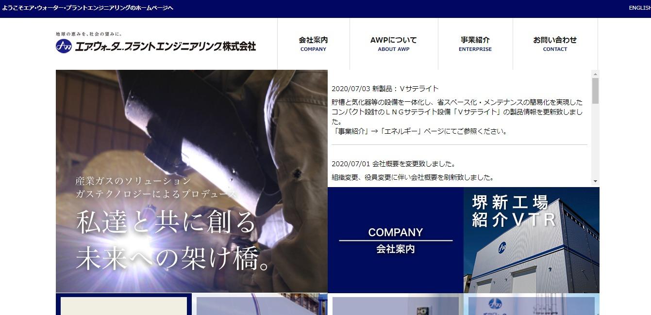 エア・ウォーター・プラントエンジニアリングの評判・口コミ