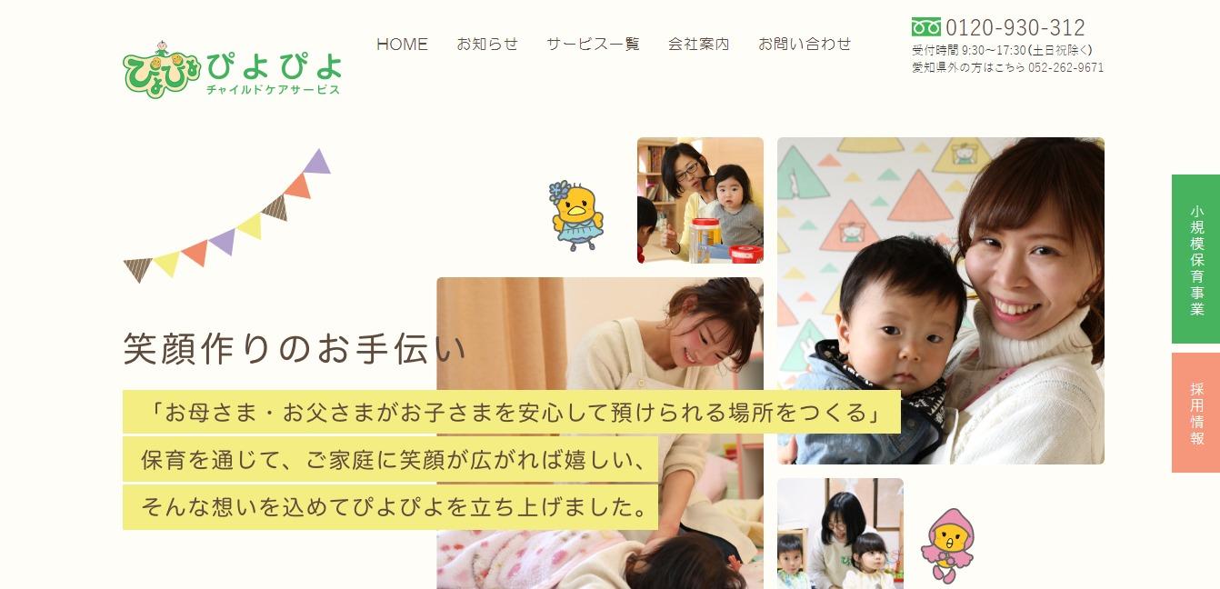 ケアメイトサービスの評判・口コミ