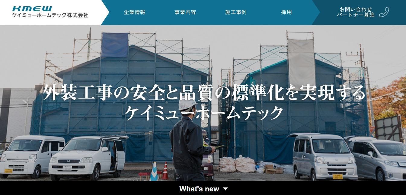 ケイミューホームテックの評判・口コミ