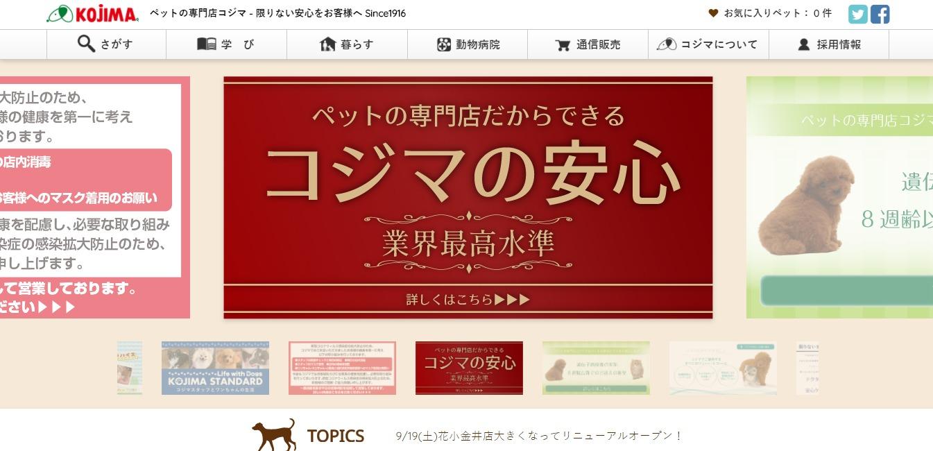 コジマの評判・口コミ
