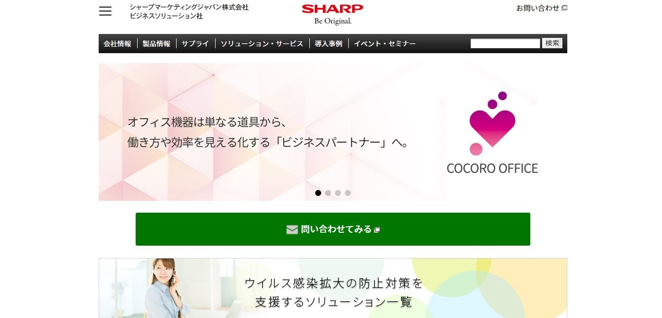 シャープマーケティングジャパンの評判・口コミ