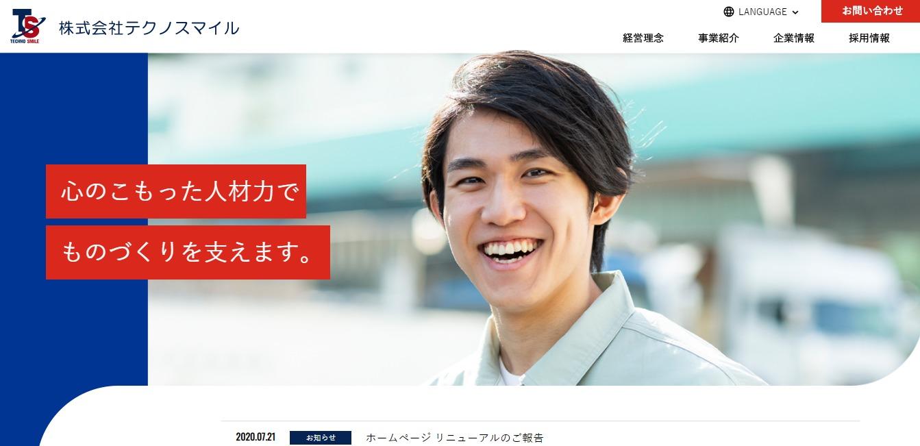 テクノスマイルの評判・口コミ