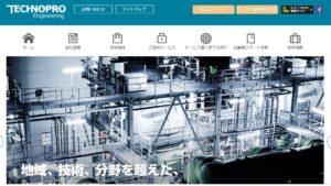 テクノプロ・エンジニアリング社の評判・口コミ