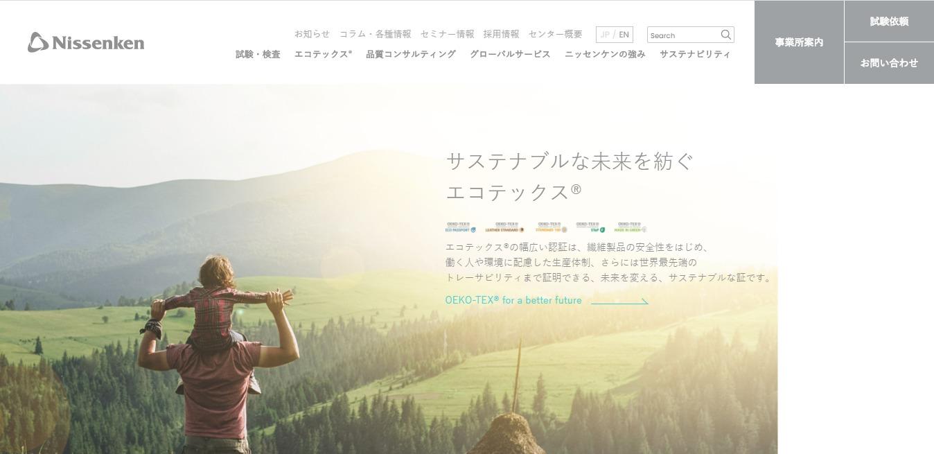 ニッセンケン品質評価センターの評判・口コミ