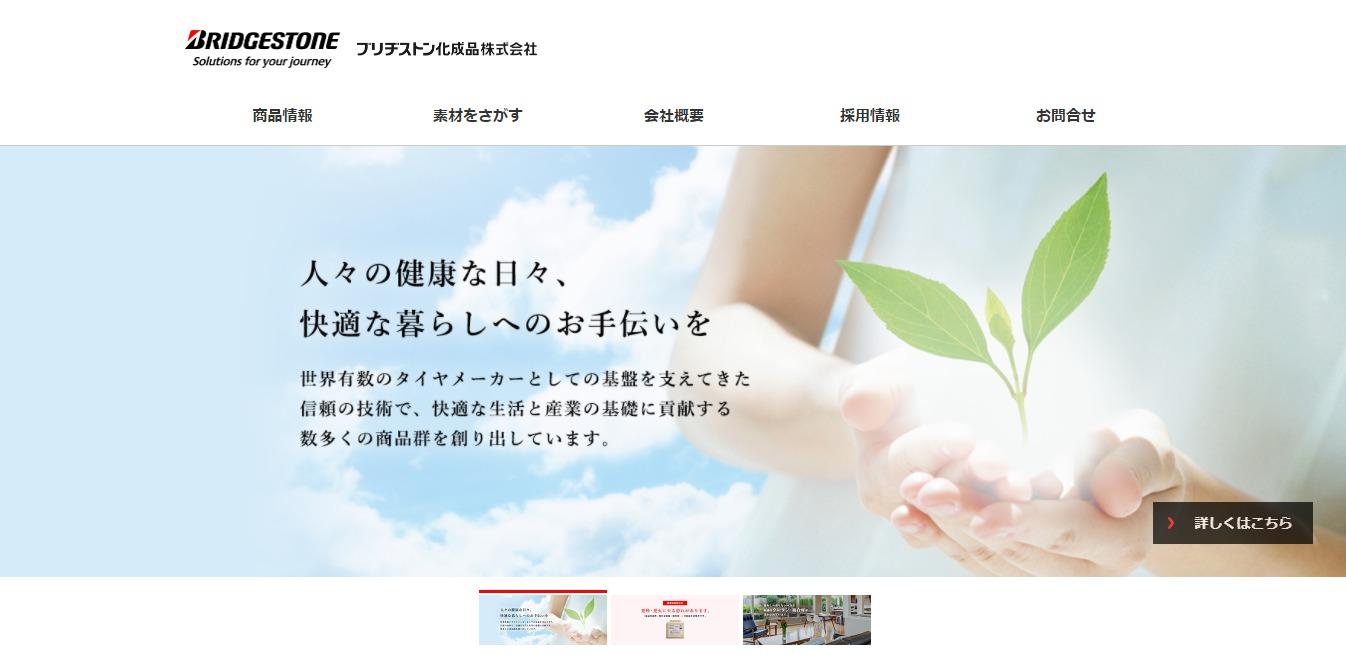 ブリヂストン化成品の評判・口コミ