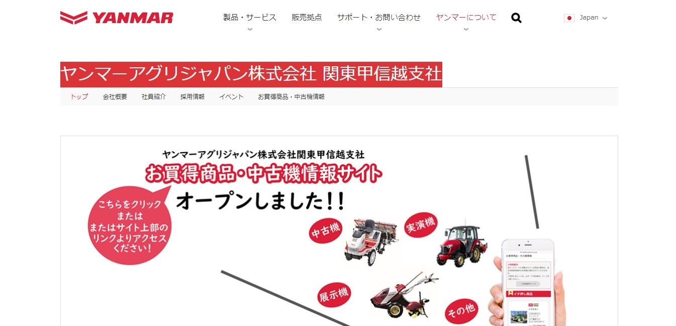 ヤンマーアグリジャパン 関東甲信越支社の評判・口コミ