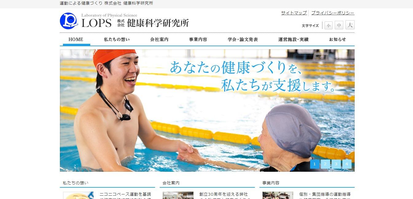 健康科学研究所の評判・口コミ