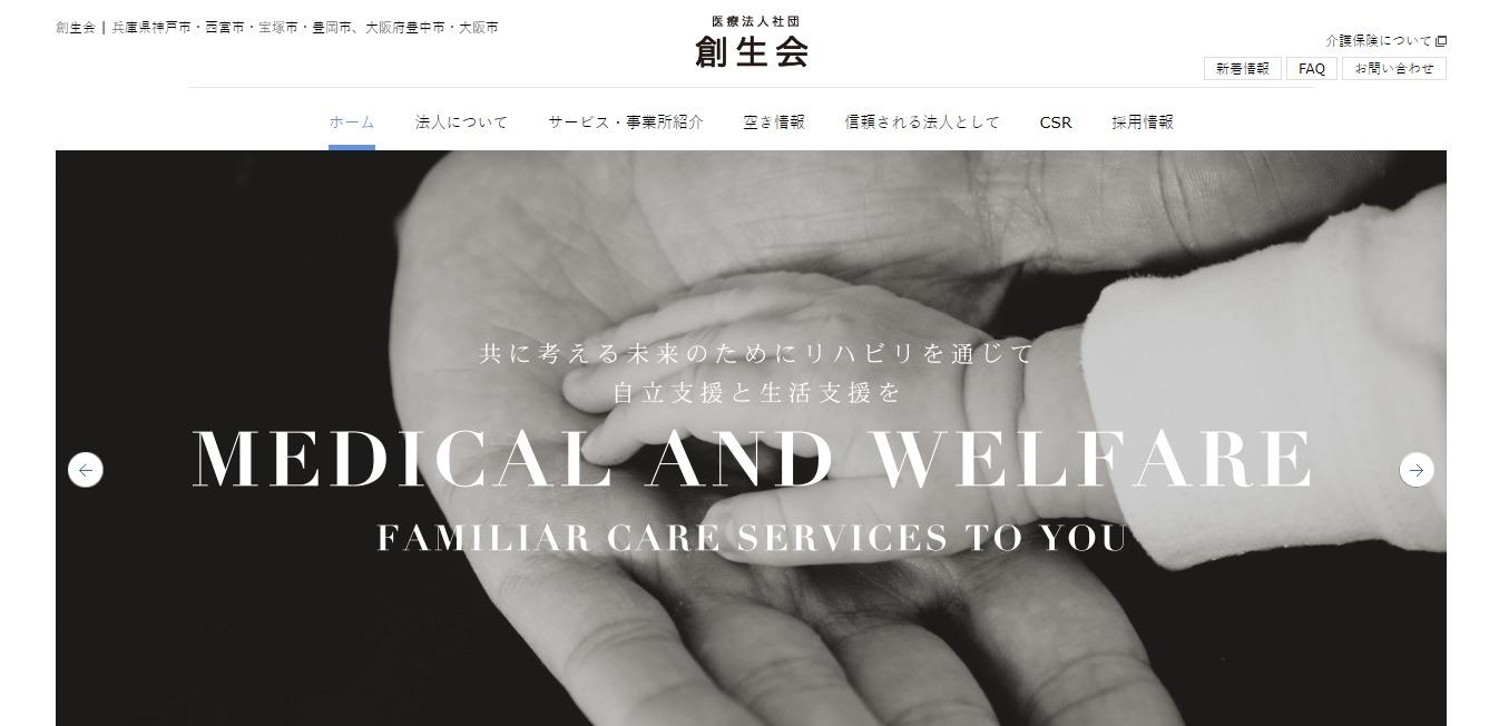 医療法人創生会の評判・口コミ