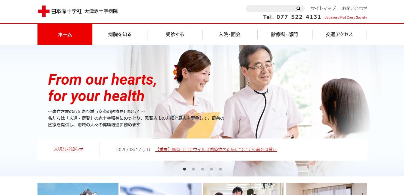 大津赤十字病院の評判・口コミ
