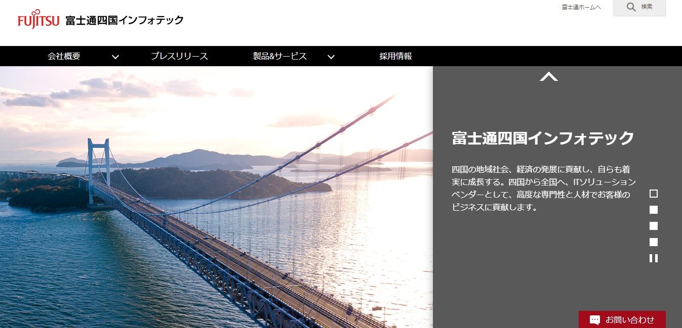 富士通四国インフォテックの評判・口コミ