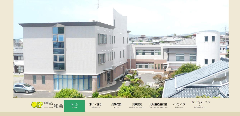尾辻病院の評判・口コミ