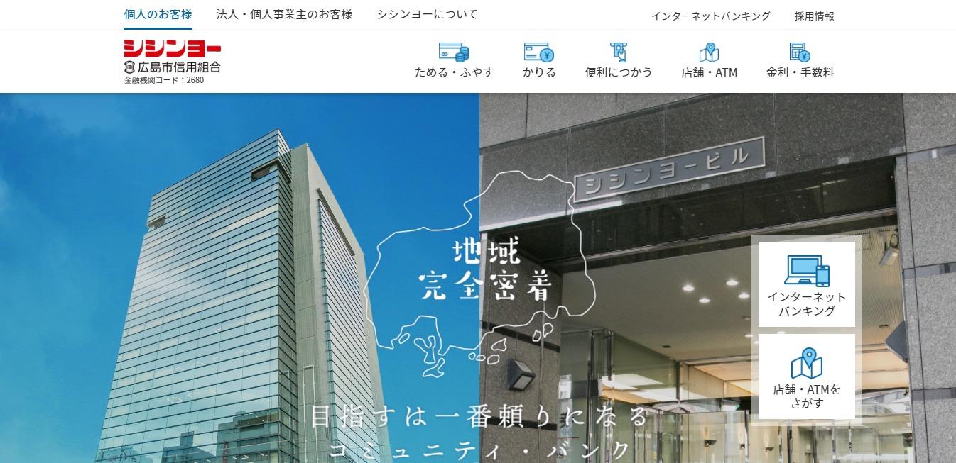 広島市信用組合の評判・口コミ