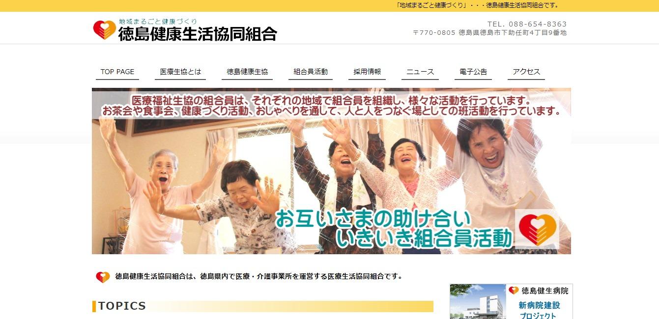 徳島健康生活協同組合の評判・口コミ