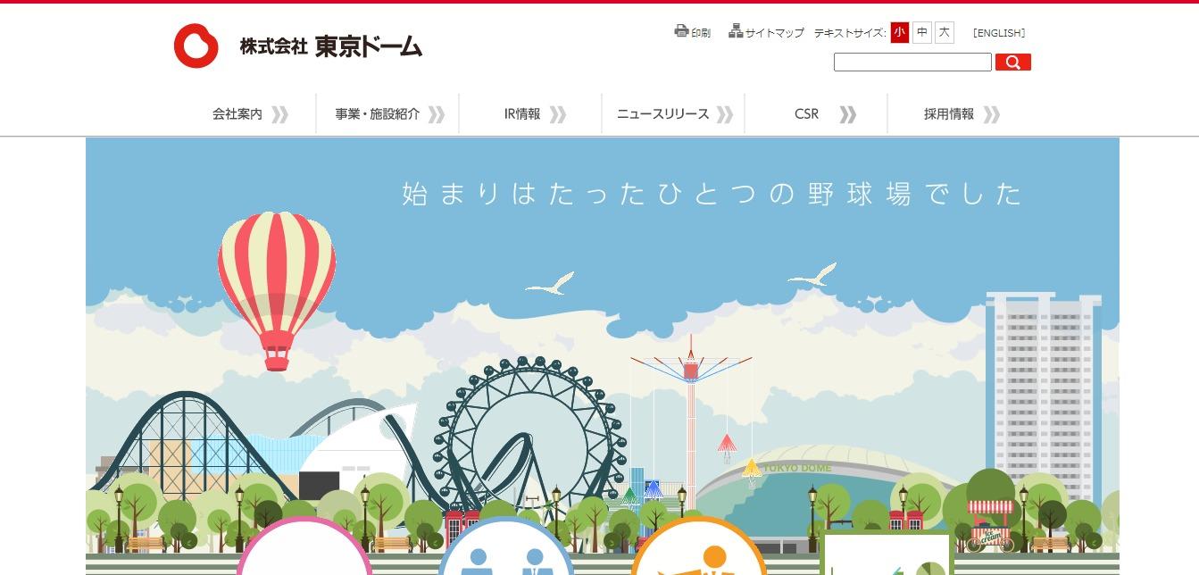 東京ドームの評判・口コミ