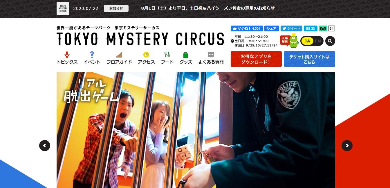 東京ミステリーサーカスの評判・口コミ