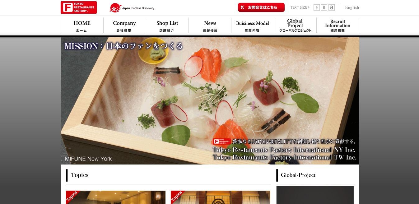 東京レストランツファクトリーの評判・口コミ