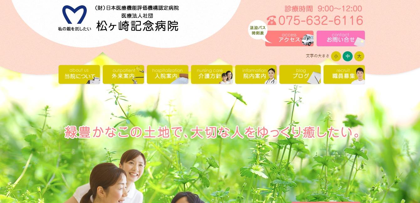松ヶ崎記念病院の評判・口コミ