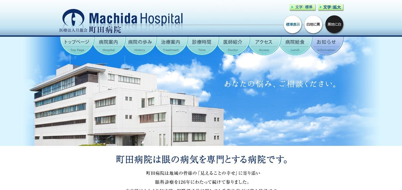 町田病院の評判・口コミ