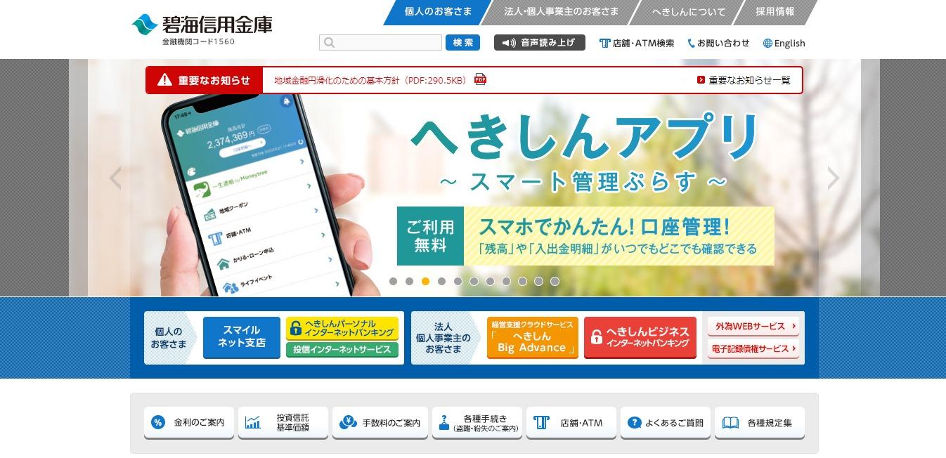 碧海信用金庫の評判・口コミ