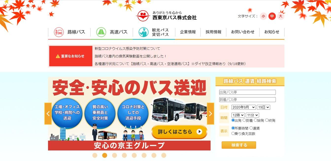 西東京バスの評判・口コミ